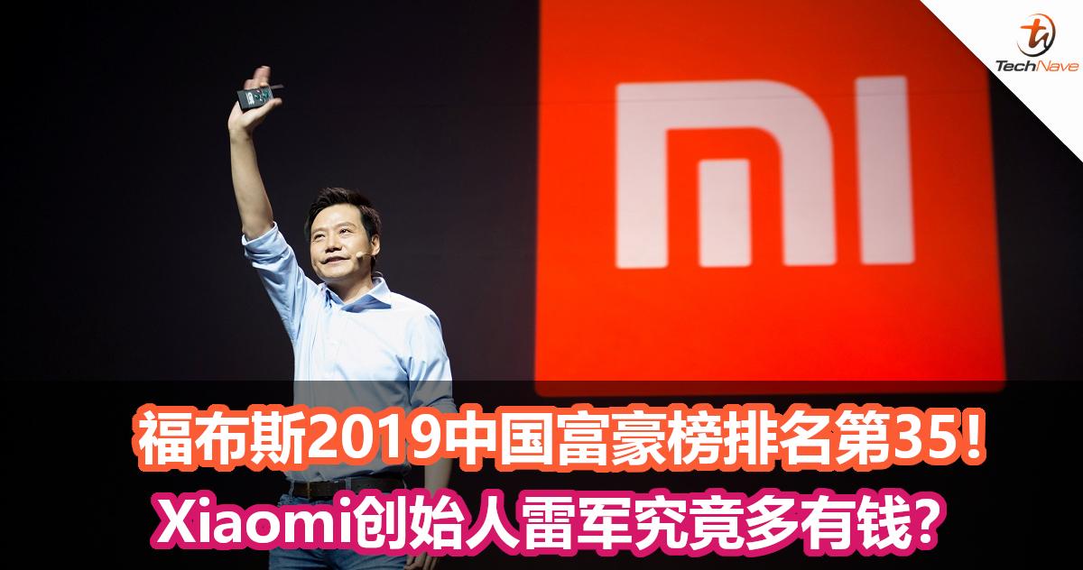福布斯2019中国富豪榜排名第35!Xiaomi创始人雷军究竟多有钱?