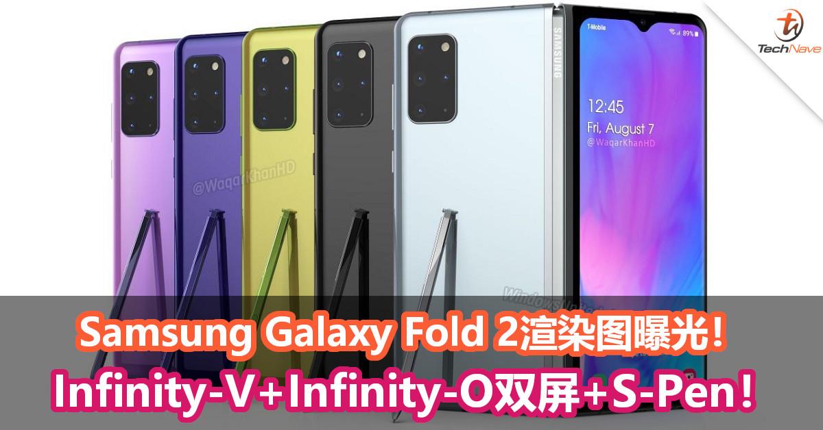 Samsung Galaxy Fold 2渲染图曝光!Infinity-V+Infinity-O双屏+S-Pen!