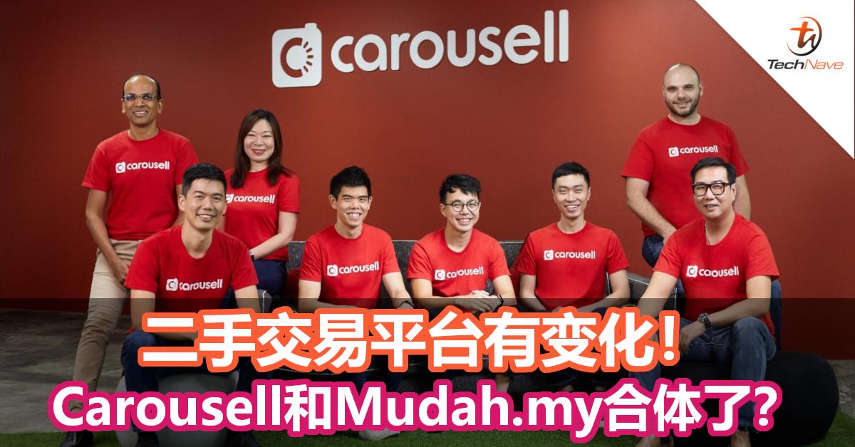 二手交易平台有变化!Carousell和Mudah.my合体了?