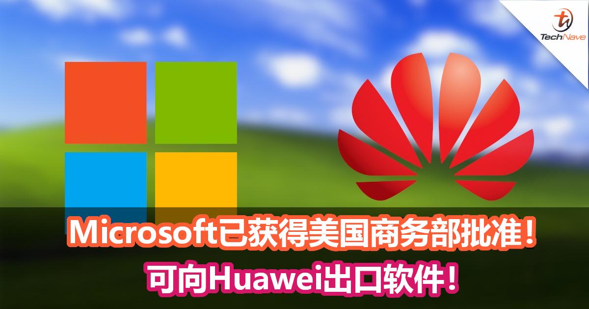 多一家公司解禁!Microsoft已获得美国商务部批准!可向Huawei出口软件!