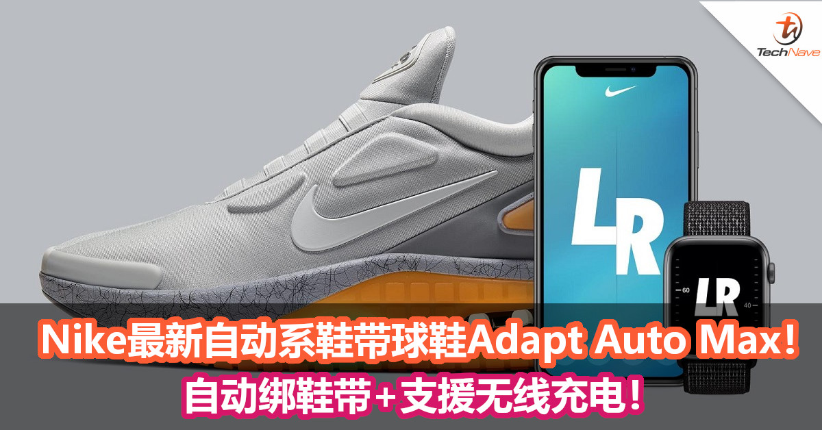 Nike最新自动系鞋带球鞋Adapt Auto Max!自动绑鞋带+支援无线充电!