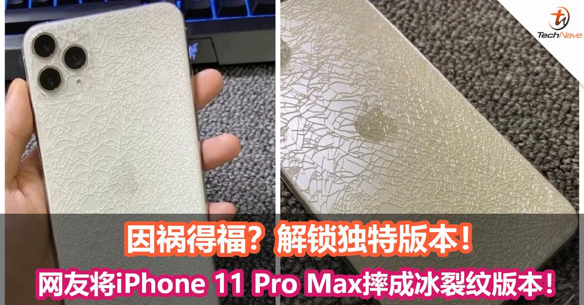 因祸得福?网友不小心将iPhone 11 Pro Max摔成专属冰裂纹版本!