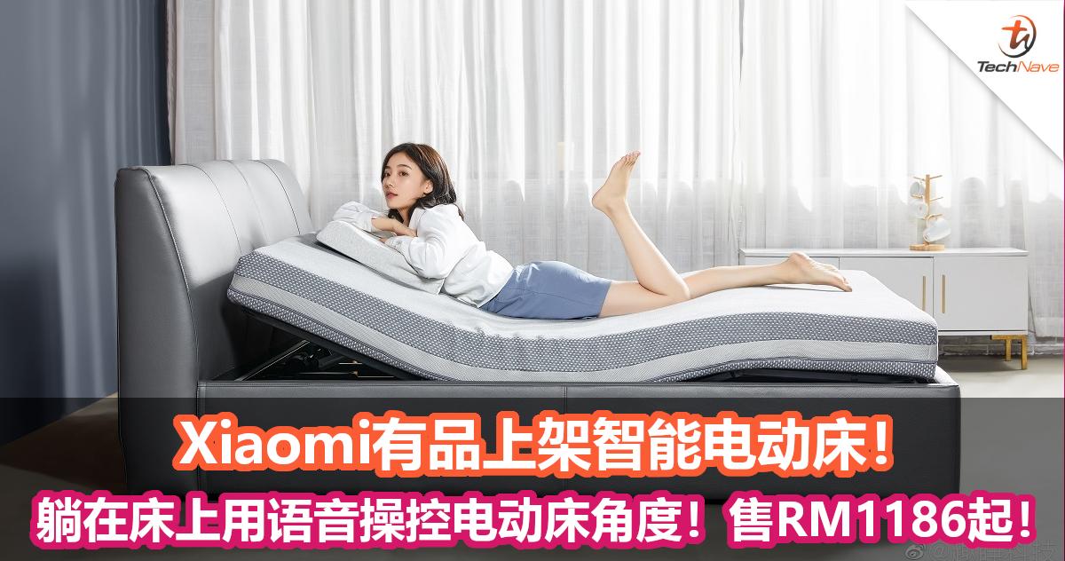 Xiaomi有品上架智能电动床!躺在床上用语音操控,电动床的角度!售价从RM1186起!