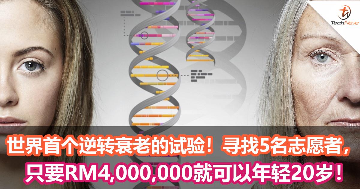 世界首个逆转衰老的试验!寻找5名志愿者,只要RM4,000,000就可以年轻20岁!你愿意吗?
