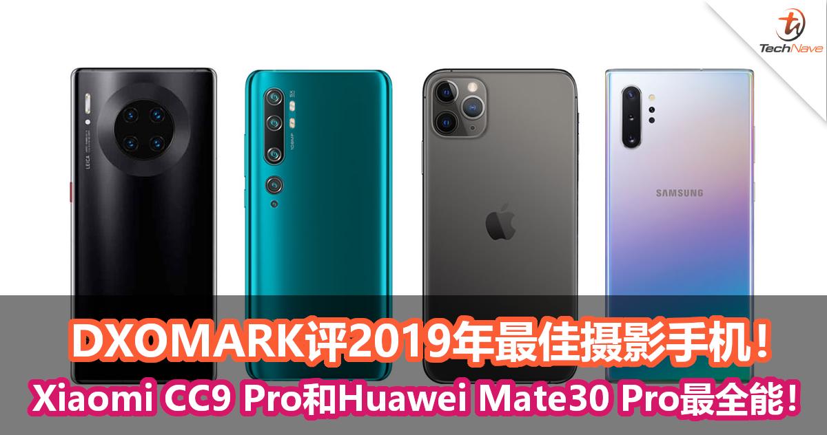 DXOMARK评2019年最佳摄影手机!Xiaomi CC9 Pro和Huawei Mate30 Pro最全能!