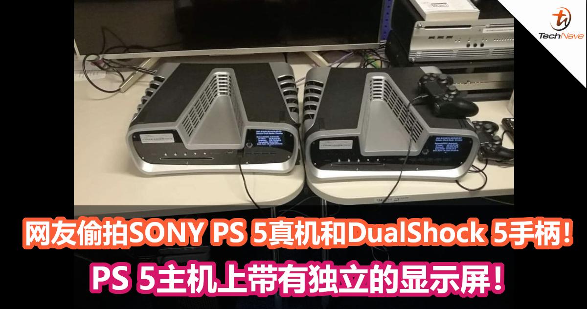 网友偷拍SONY PS 5真机和DualShock 5手柄!PS 5主机上带有独立的显示屏!