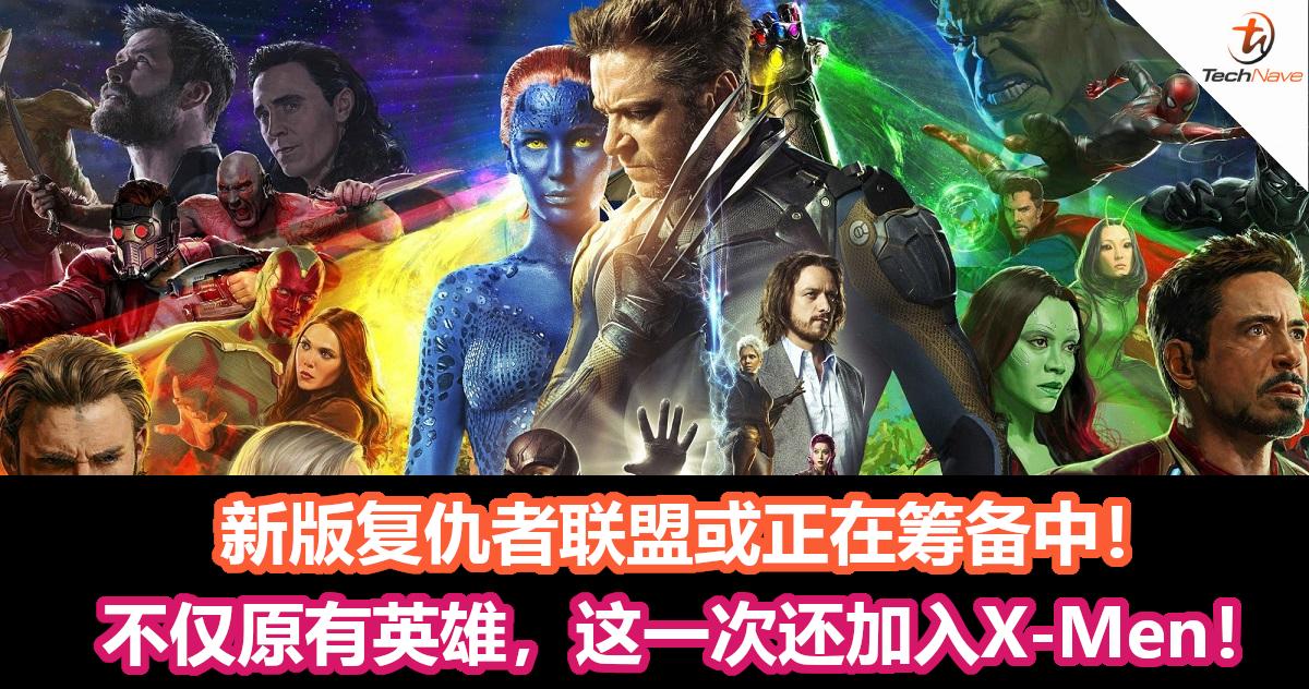 新版复仇者联盟或正在筹备中!不仅原有英雄,这一次还加入X-Men!