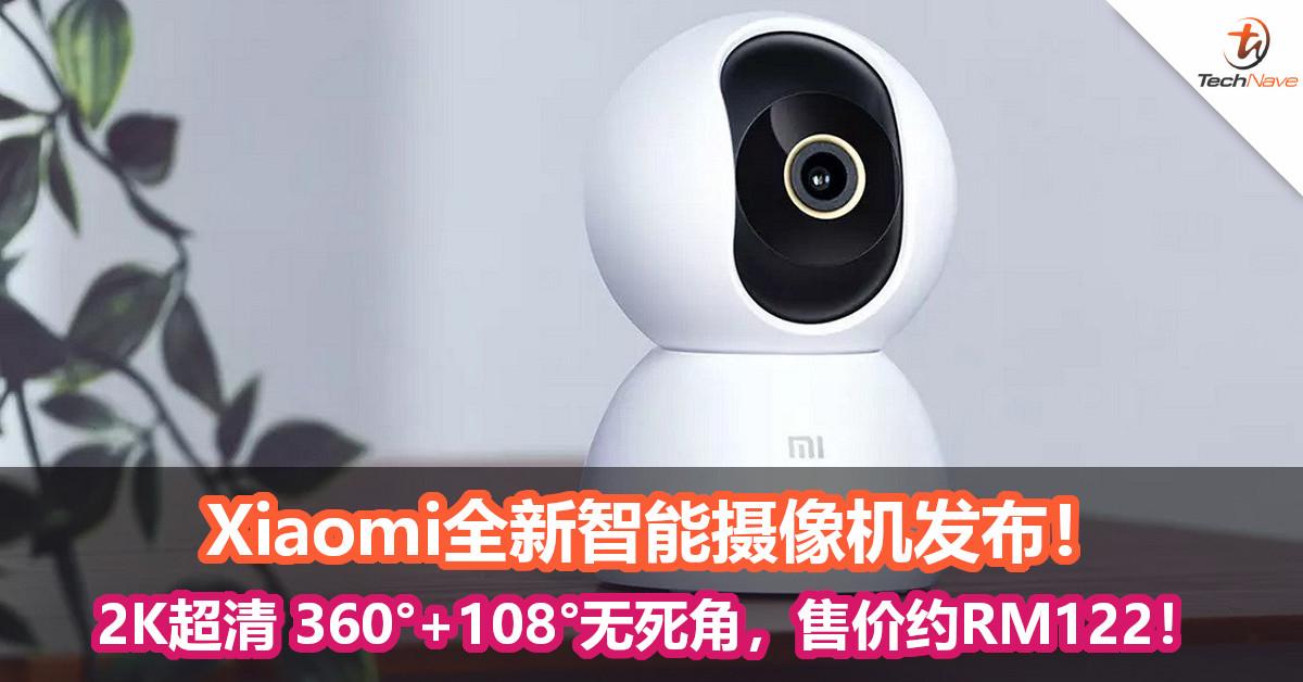 Xiaomi全新智能摄像机发布!2K超清 360°+108°无死角,售价约RM122!