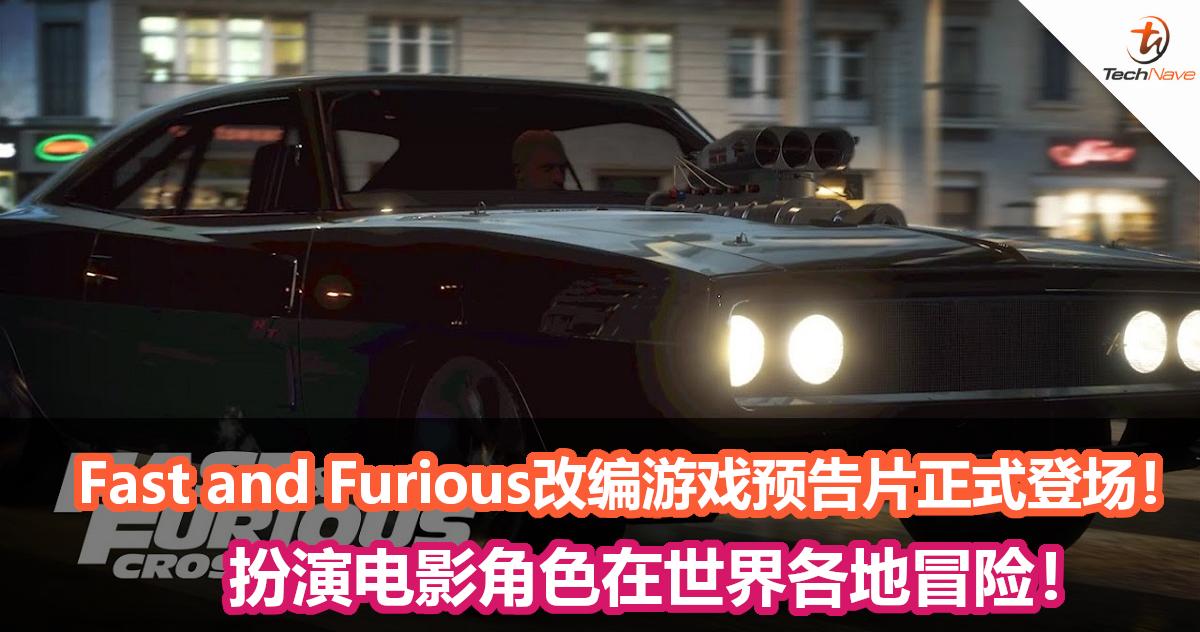 Fast and Furious改编游戏预告片正式登场!扮演电影角色在世界各地冒险!
