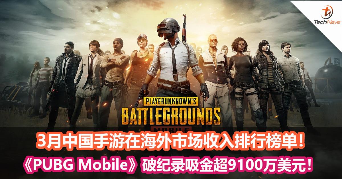 3月中国手游在海外市场收入排行榜单!《PUBG Mobile》破纪录吸金超9100万美元!
