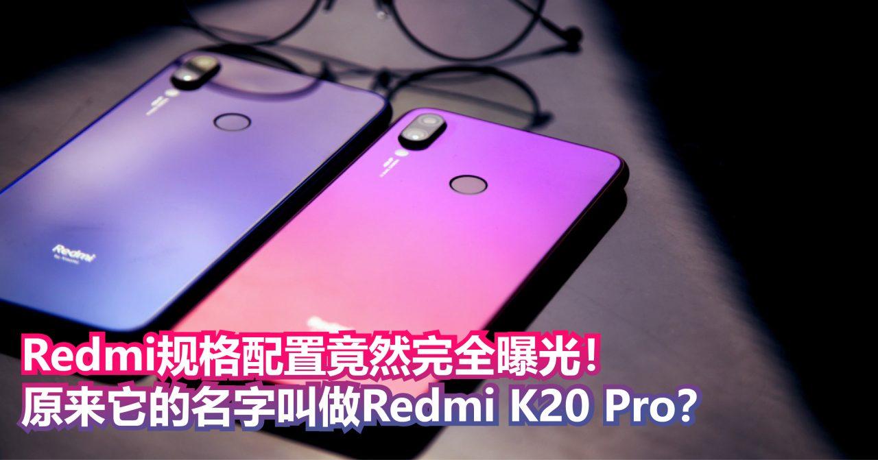 Redmi规格配置竟然完全曝光!原来它的名字叫做Redmi K20 Pro?