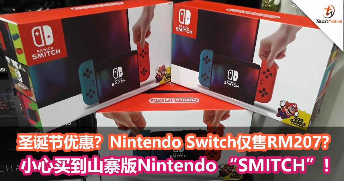 """圣诞节优惠?Nintendo Switch仅售RM207?小心买到山寨版Nintendo """"SMITCH""""!"""