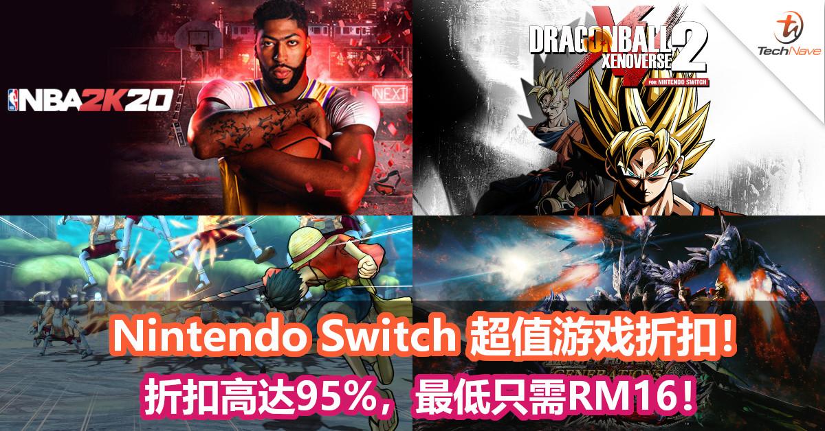 Nintendo Switch 超值游戏折扣!折扣高达95%,最低只需RM16!