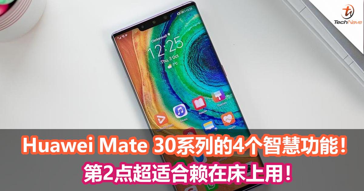 Huawei Mate 30系列的4个智慧功能!第2点超适合赖在床上用!