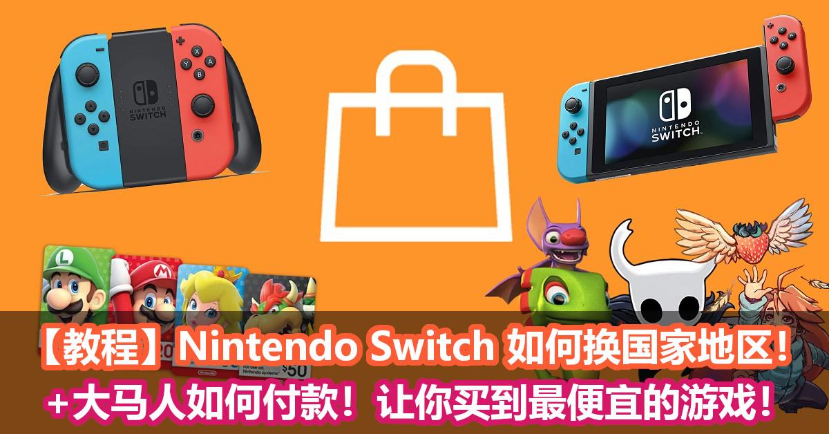 【教程】Nintendo Switch eShop如何换国家地区+付款方式!让你买到最便宜的游戏!