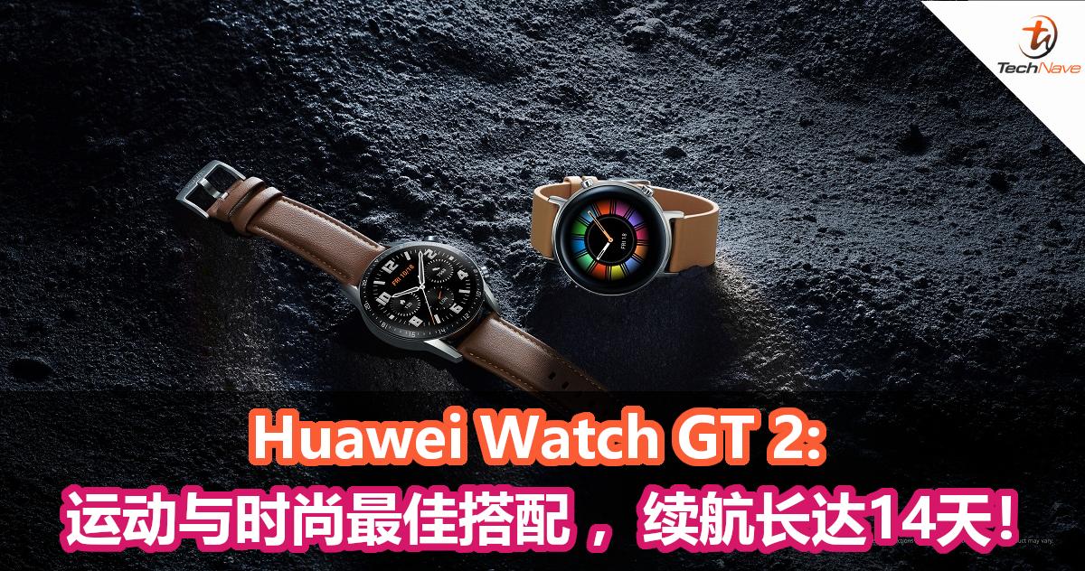 Huawei Watch GT 2: 运动与时尚最佳搭配 ,续航长达14天!