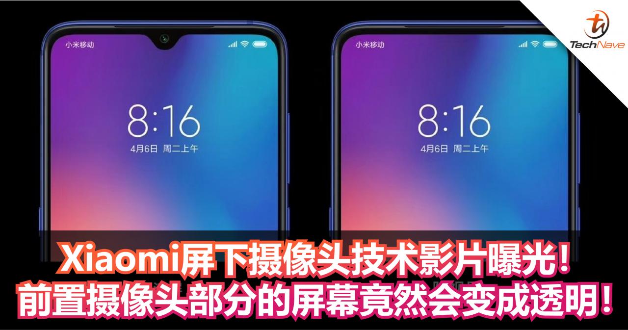 Xiaomi屏下摄像头技术影片曝光!前置摄像头部分的屏幕竟然会变成透明!