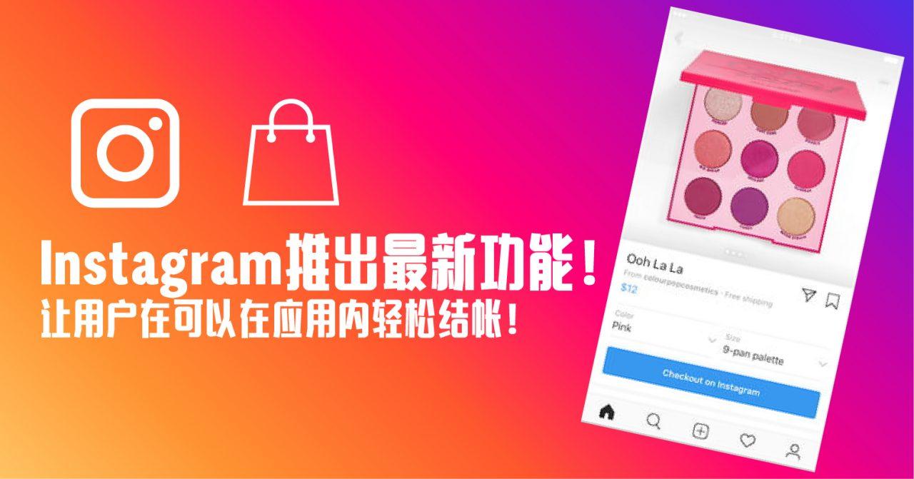 Instagram推出最新功能!让用户在可以在应用内轻松结帐!