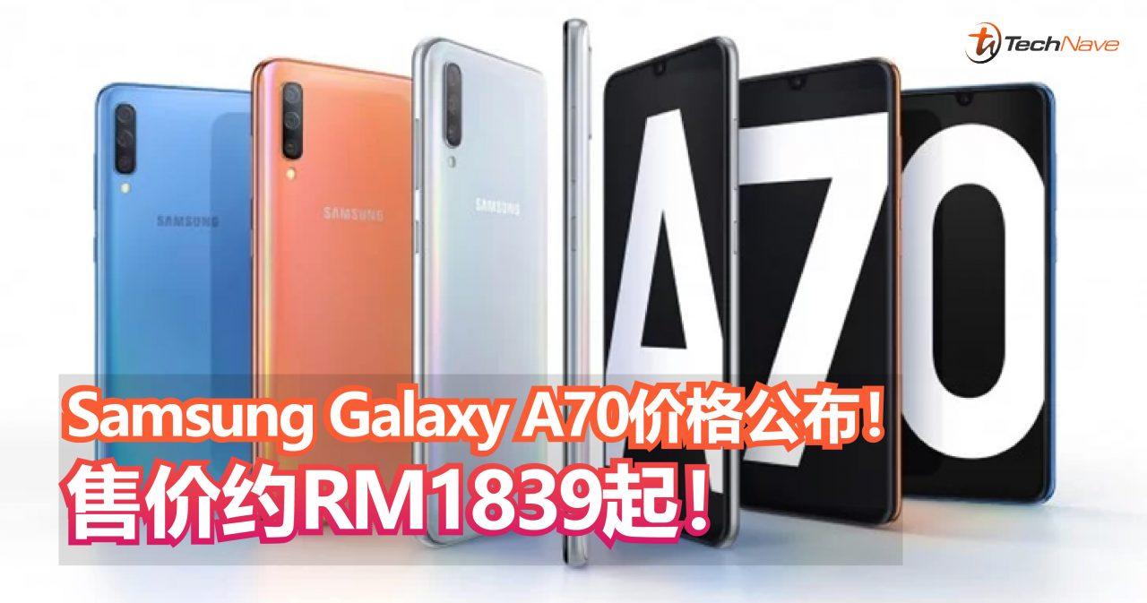 Samsung Galaxy A70价格公布!售价约RM1839起,4500mAh+8GB RAM!