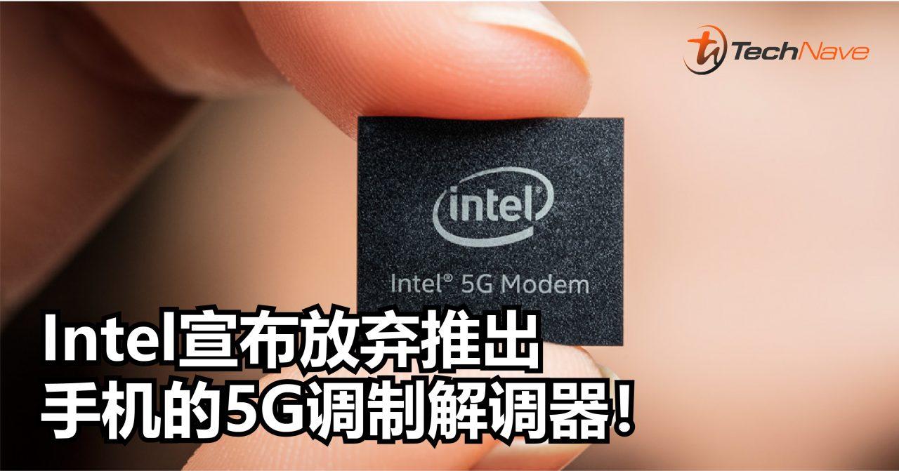 Intel宣布放弃推出 手机的5G调制解调器!