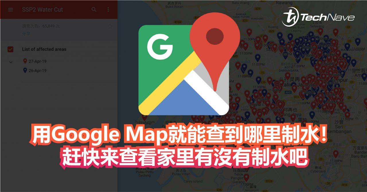 用Google Map就能查到哪里制水!赶快来查看家里有沒有制水吧!