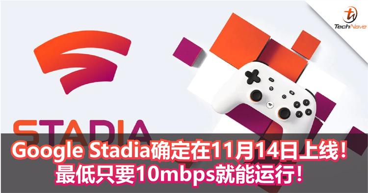 Google Stadia确定在11月14日上线!最低只要10mbps就能运行!