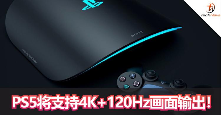 PS5将支持4K+120Hz画面输出!