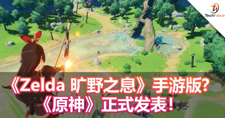 《Zelda 旷野之息》手游版?《崩坏 3rd》团队发表《原神》!即将登入手机与PC!