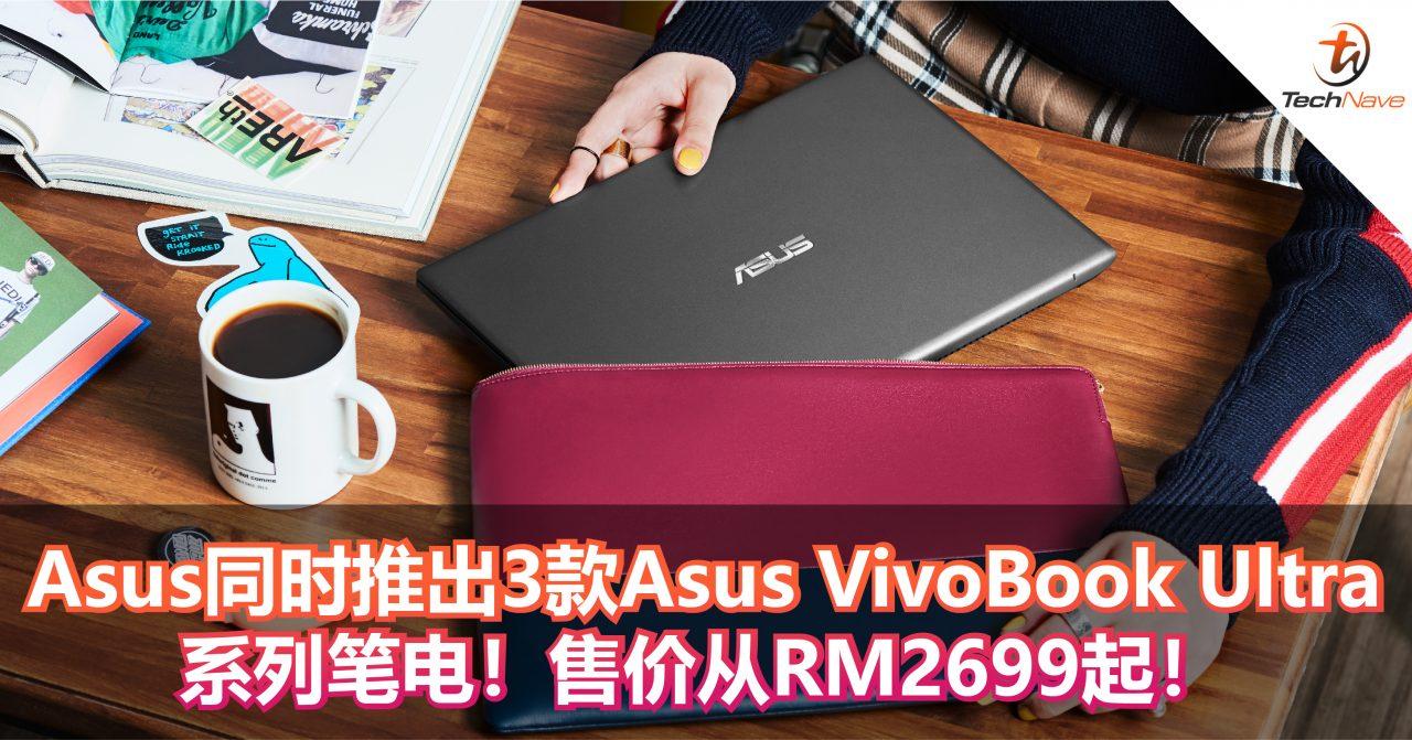 Asus同时推出3款Asus VivoBook Ultra系列笔电!售价从RM2699起!