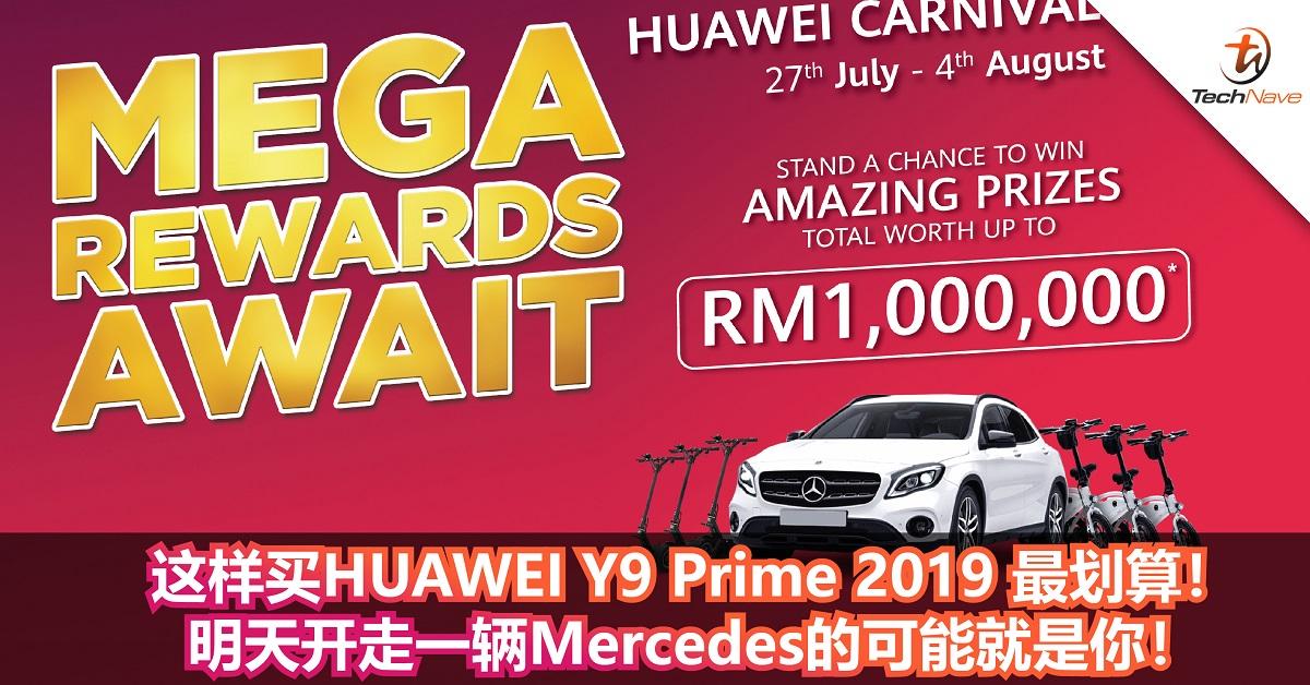 这样买HUAWEI Y9 Prime 2019 最划算!明天开走一辆Mercedes的可能就是你!