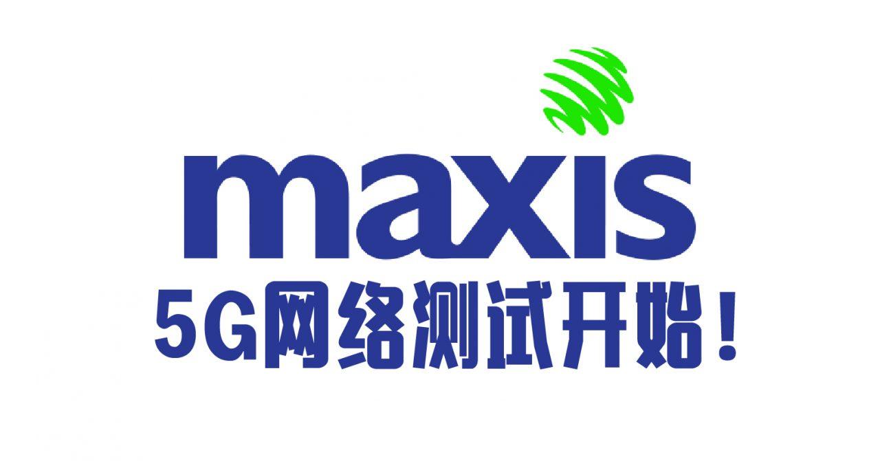 Maxis已经在Cyberjaya进行5G网络测试!下载速度高达3Gbps!