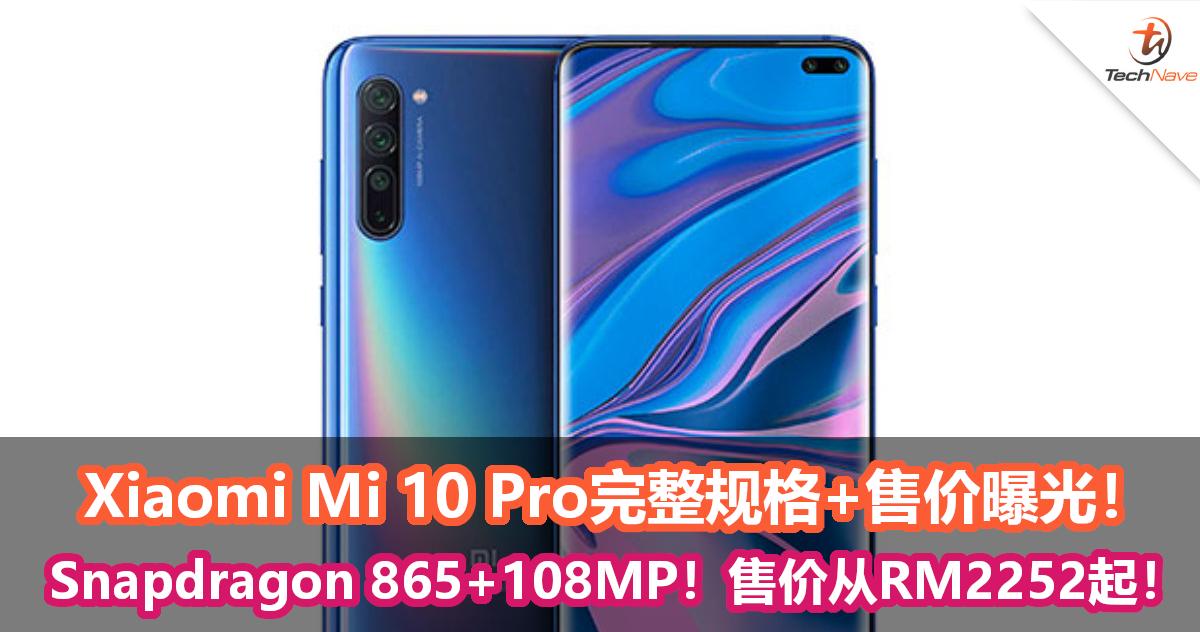 Xiaomi Mi 10 Pro完整规格+售价曝光!Snapdragon 865+108MP!售价从RM2252起!