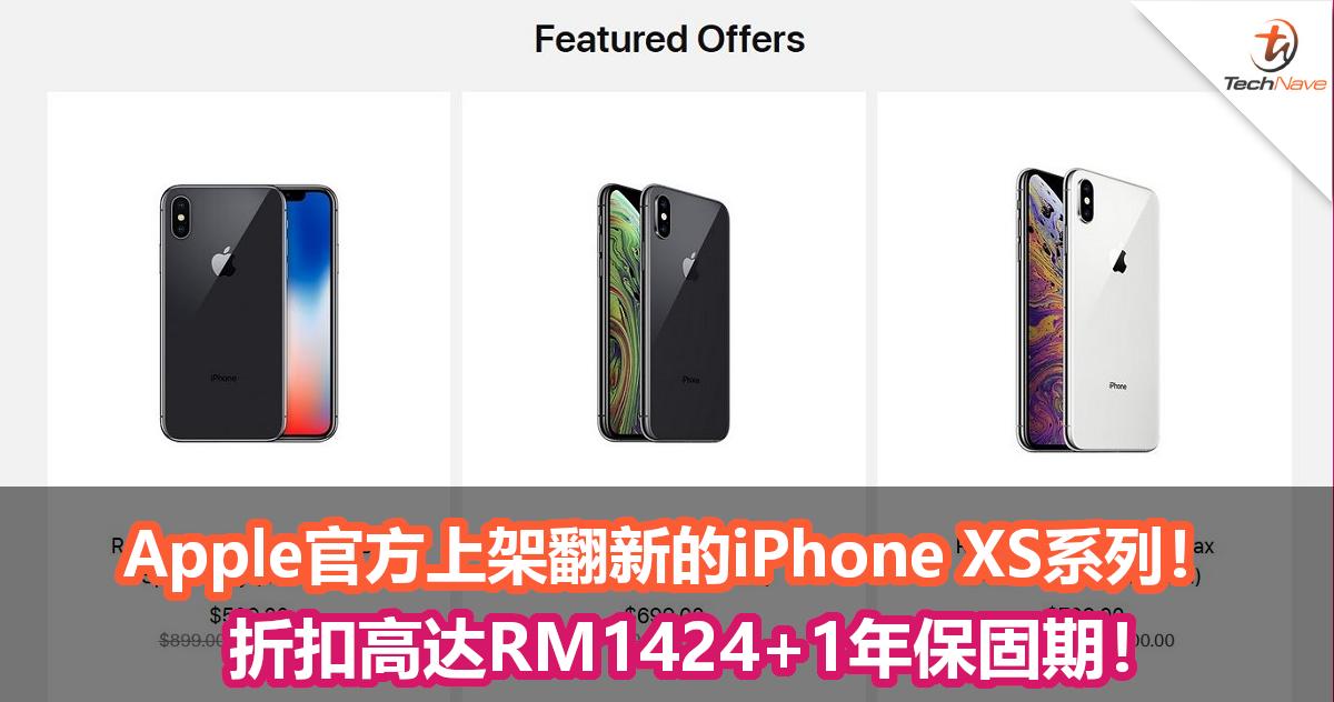 Apple官方上架翻新的iPhone XS系列!折扣高达RM1424+1年保固期!