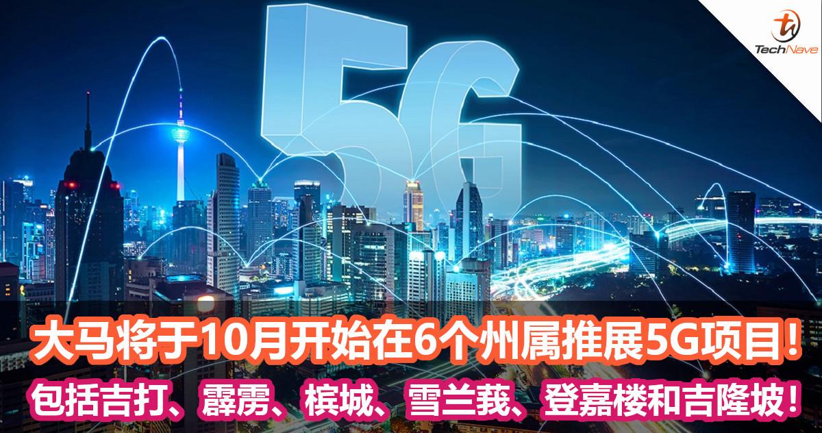 通讯及多媒体委员会主席:大马将于10月开始在6个州属推展5G示范项目!投资达RM1亿1600万!