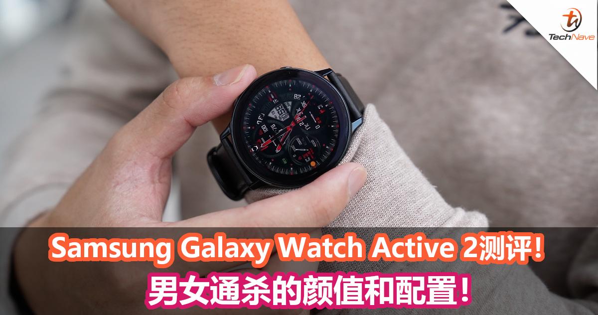 Samsung Galaxy Watch Active 2测评!男女通杀的颜值和配置!