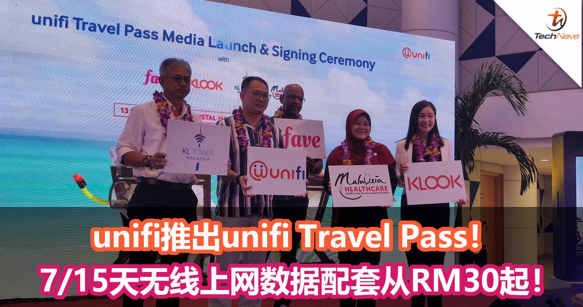 unifi推出游客专属的unifi Travel Pass!7/15天无线上网数据配套从RM30起!