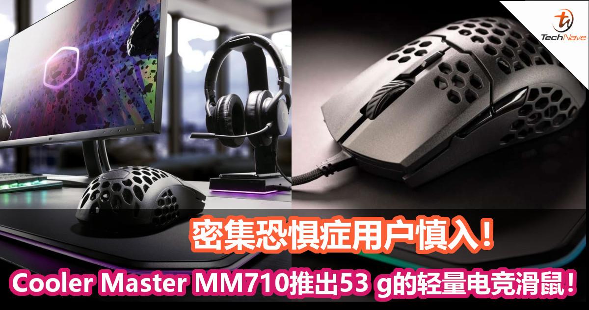 密集恐惧症用户慎入!Cooler Master推出仅有53 g的轻量电竞滑鼠MM710!