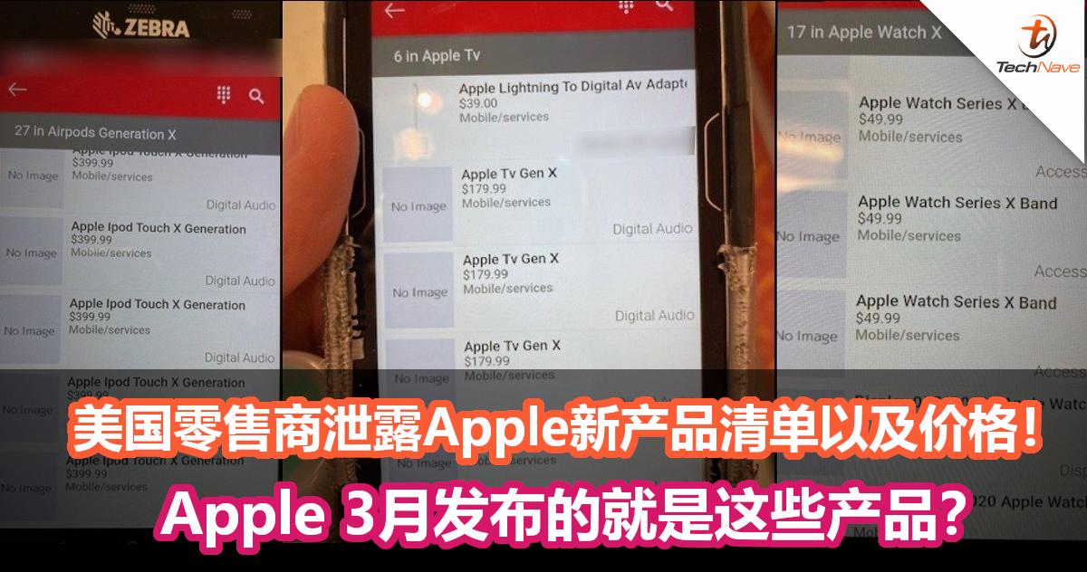 美国零售商泄露Apple新产品清单以及价格!Apple 3月发布的就是这些产品?