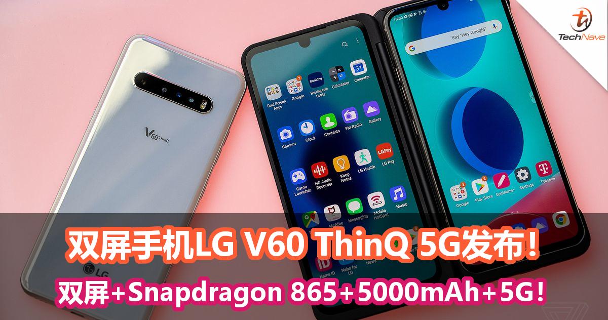 双屏手机LG V60 ThinQ 5G发布!双屏+Snapdragon 865+5000mAh+5G!