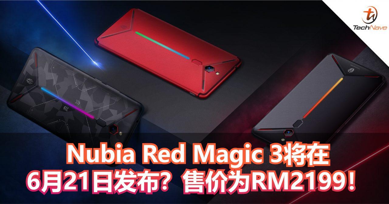 Nubia Red Magic 3将在6月21日发布?售价为RM2199!