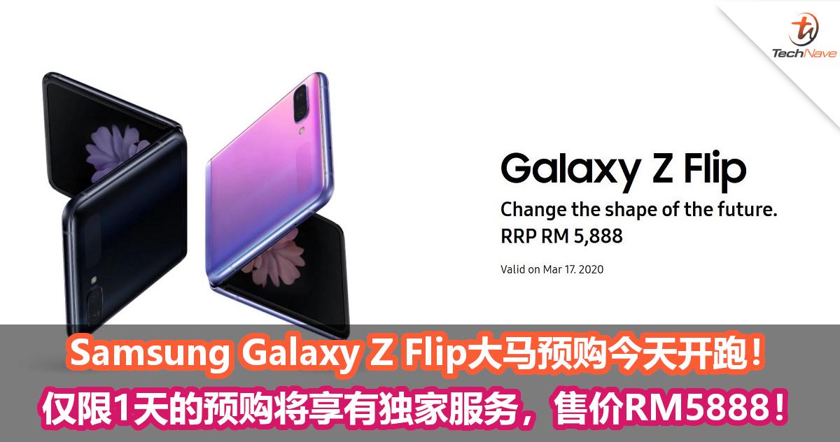 Samsung Galaxy Z Flip大马预购今天开跑!仅限1天的预购将享有独家服务,售价RM5888!