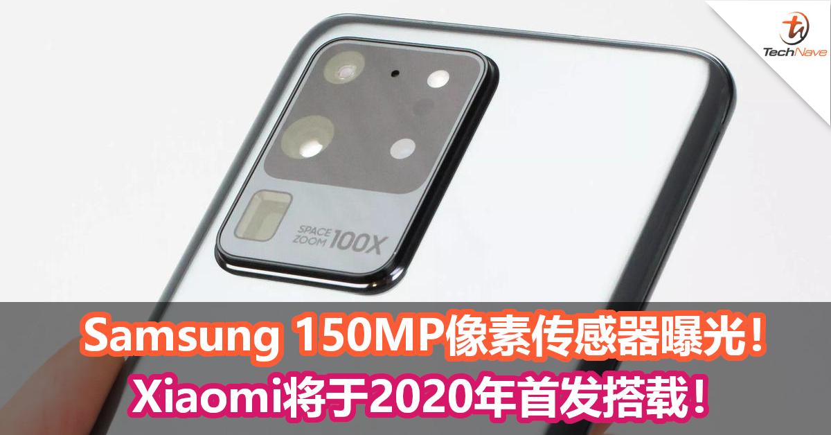 Samsung 150MP像素传感器曝光!Xiaomi将于2020年首发搭载!