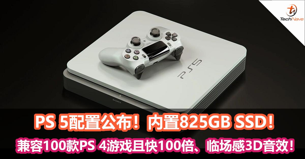 PS 5配置公布!内置825GB SSD、兼容100款PS 4游戏、临场感3D音效、比PS 4快100倍!