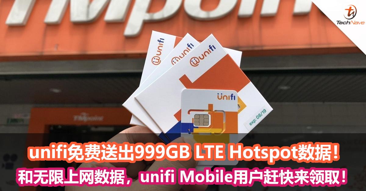 unifi免费送出999GB LTE Hotspot数据和无限上网数据!unifi Mobile用户赶快来领取!