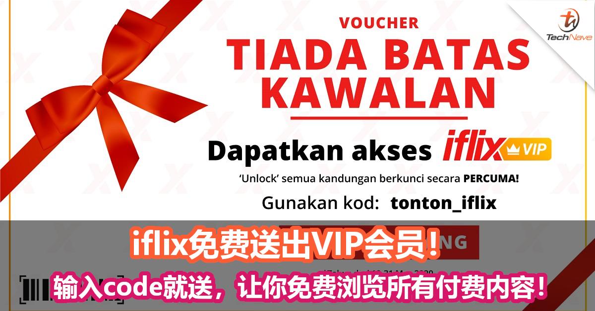 iflix免费送出VIP会员!输入code就送,让你免费浏览所有视频内容!