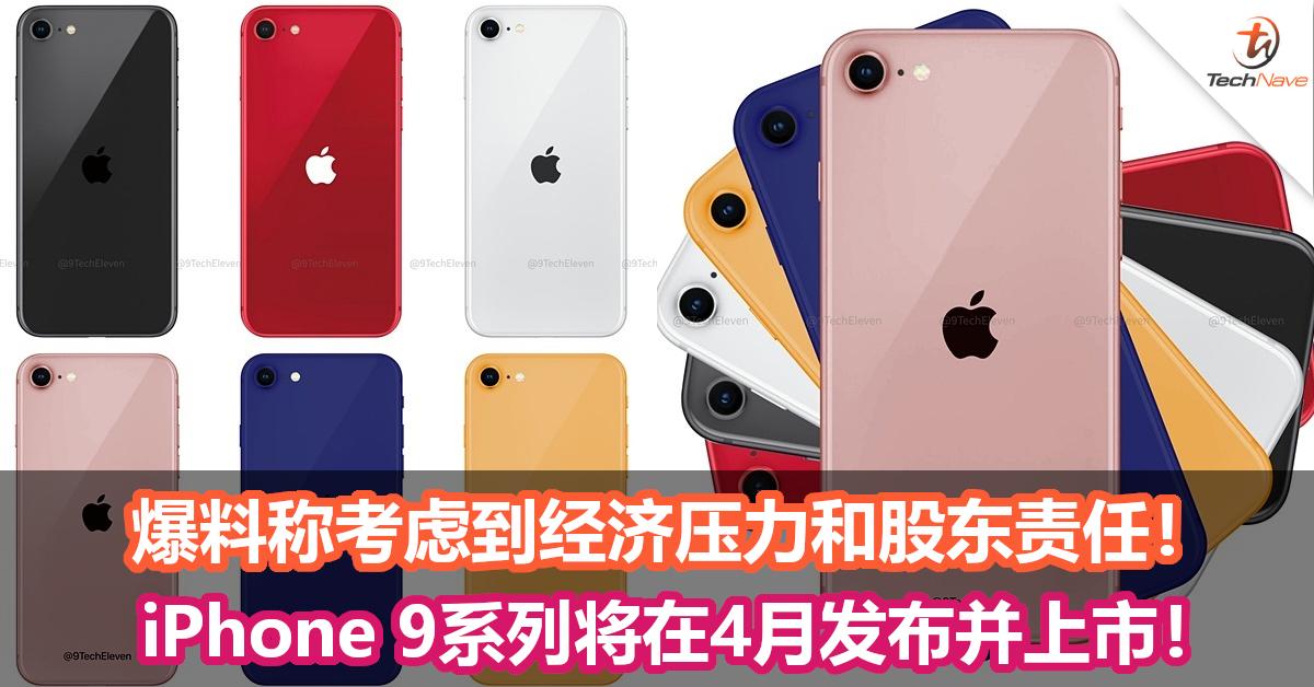 爆料称考虑到经济压力和股东责任!iPhone 9系列将在4月发布并上市!