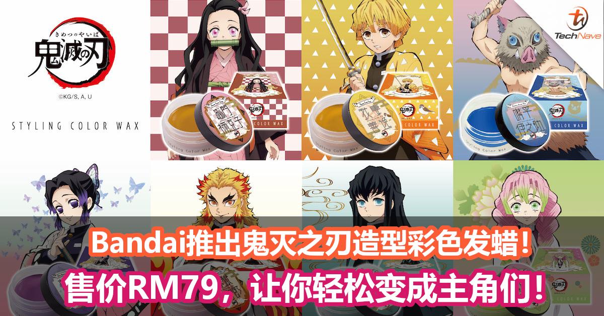 Bandai推出鬼灭之刃造型彩色发蜡!售价约RM79,让你轻松变成主角们!