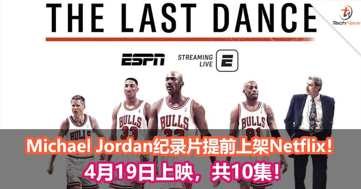 Michael Jordan纪录片The Last Dance提前上架Netflix!4月19日上映,共10集!