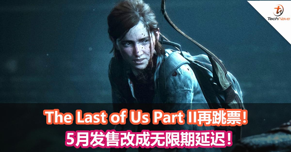 The Last of Us Part II再跳票!5月发售改成无限期延迟!