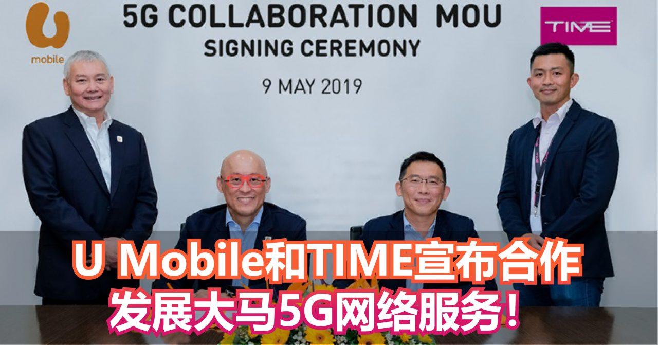 U Mobile和TIME宣布合作 发展大马5G网络服务!